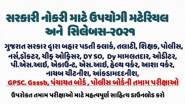 General Study Material for Gujarat Competitive Exams 2020-2021, GPSC, GSSSB, talati, PSI, Cleark etc exam