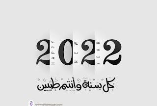 تهنئة السنة الجديدة 2022
