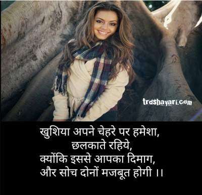 2021 Best hindi quotes on happiness || Happiness quotes in hindi - Khushi quotes