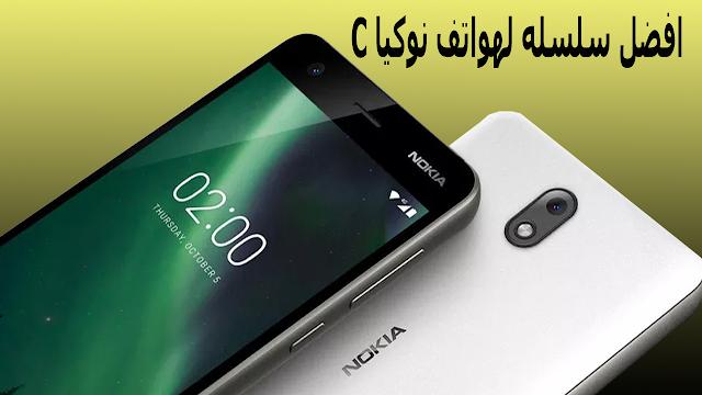 سلسلة هواتف نوكيا c1 nokia