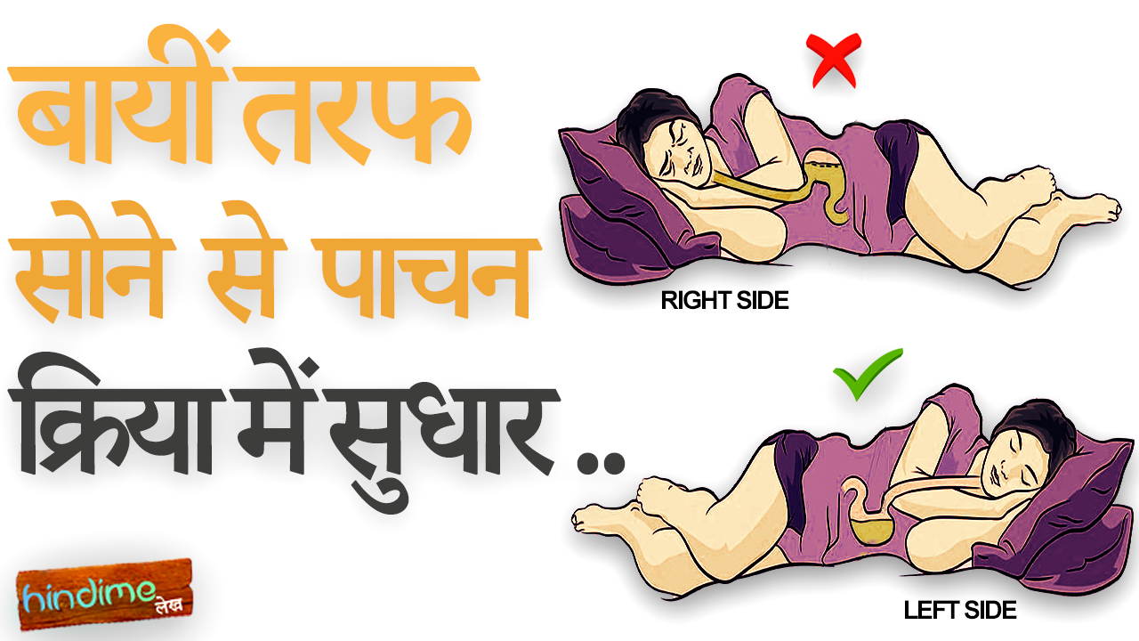 pachan kriya