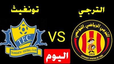 مباراة الترجي التونسي وتونغيث كورة داي مباشر 13-2-2021 والقنوات الناقلة في دوري أبطال أفريقيا