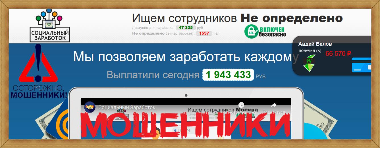 [ЛОХОТРОН] acc-market.ru Отзывы, социальный заработок, развод на деньги