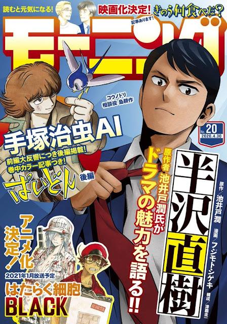 Portada de la revista Morning de la editorial Kodansha que confirma el nuevo anime