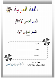 مذكرة لغة عربية الصف الخامس الابتدائى الترم الأول