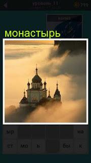 в тумане еле заметно здание монастыря с башнями 667 слов 11 уровень