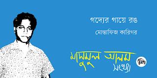 গদ্যের গায়ে রঙ | মোস্তাফিজ কারিগর