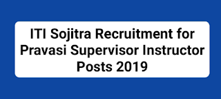 ITI Sojitra Recruitment for Pravasi Supervisor Instructor Posts 2019