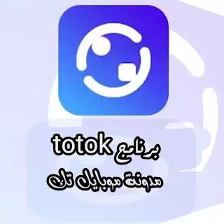 تحديث ToTok احدث اصدار 2020