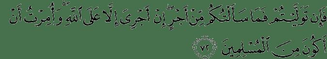 Surat Yunus Ayat 72