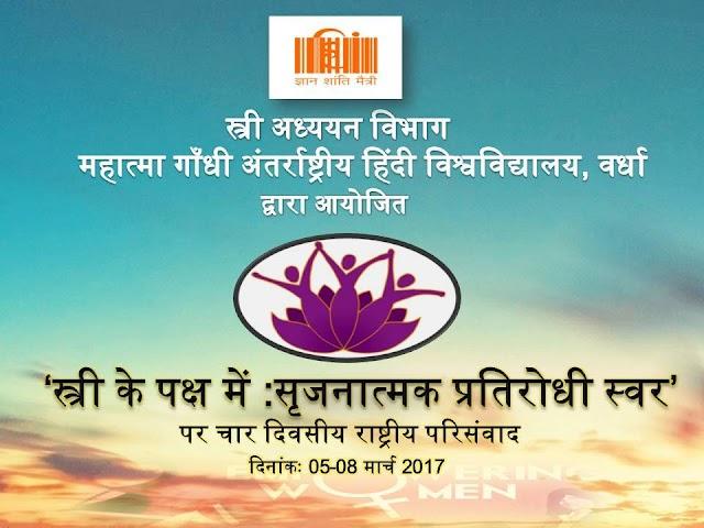 चार दिवसीय राष्ट्रीय परिसंवाद (5-8 मार्च 2017), स्त्री अध्ययन विभाग (म.गां.हि.वि, वर्धा, महाराष्ट्र) शोध आलेख आमंत्रित