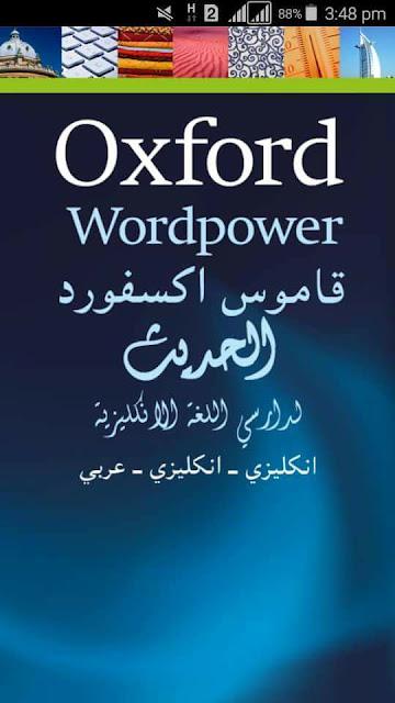 القاموس العملاق أكسفورد يترجم العربية 25289387_135601910552241_3069871429212151330_n.jpg