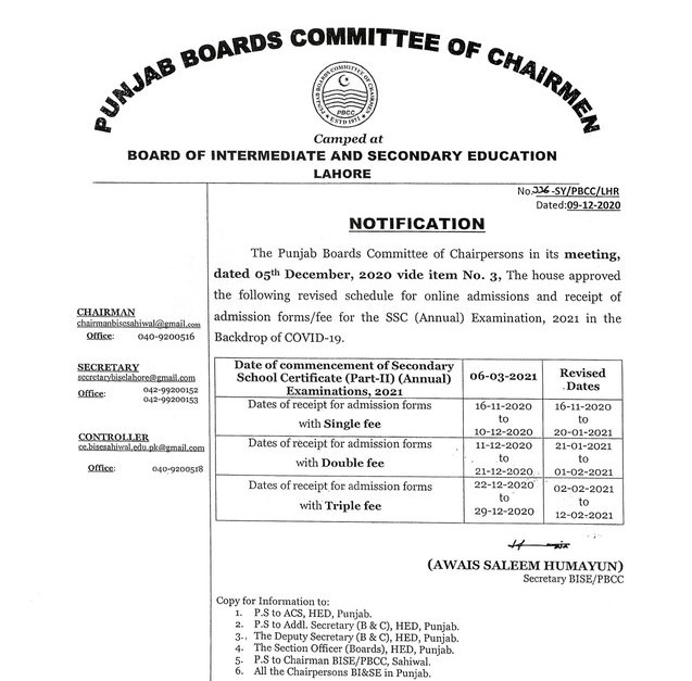 SSC-admission-forms