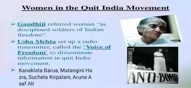ভারত ছাড়ো আন্দোলনে নারী সমাজের ভূমিকা