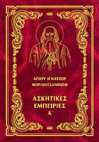 Ασκητικές εμπειρίες Α', Συγγραφέας: Brianchaninov, Ignatius (Αγίου Ιγνατίου Μπριατσανίνωφ