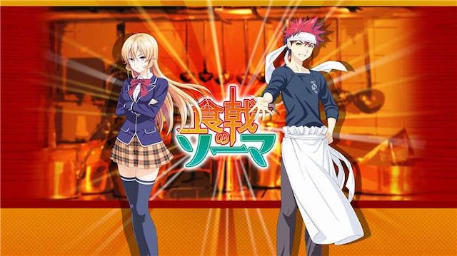 《食戟之靈》(日文:食戟のソーマ)是一部日本的漫畫,後來再製成「動畫」。男主角是幸平創真 (Yukihira Soma,圖右),而漫畫中其中一位女角是薙切 えりな(Nakiri Erina,圖左) 。圖片來源:YANG HUANG via  flickr (CC0)