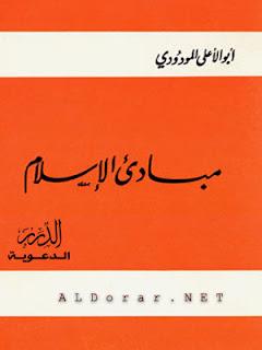 كتاب مبادئ الإسلام -  مدخل لفهم الدين الإسلامي - Pdf تحميل وقراءة مباشرة