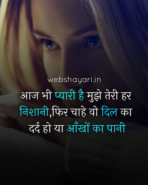ankh ka pani hindi sad shayari pic