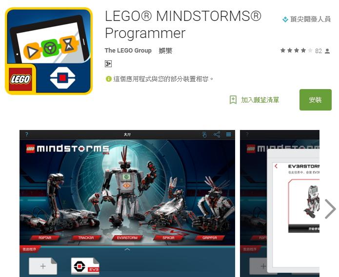探奇EV3 樂高機器人LEGO BOOST mBot 教學Touch Classroom