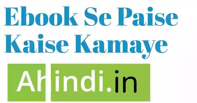 Ebook से पैसे कैसे कमाए पूरी जानकारी हिंदी ब्लॉग में २०२१