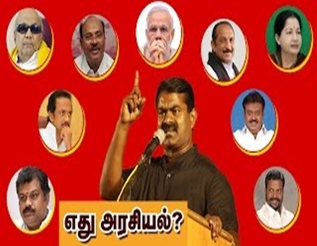 Seeman Funny Speech about all Politicians 24-12-2016 DMK, ADMK, PMK, VCK, MDMK, DMDK, BJB