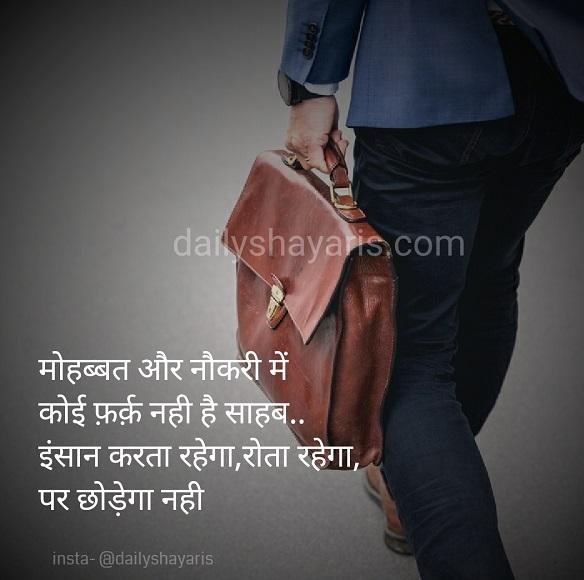 Inspirational shayari in hindi with images