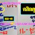 มาแล้ว...เลขเด็ดงวดนี้ 2ตัวตรงๆ เลขคำนวนแม่นมากถูก3งวดติด แบ่งปันโชค งวดวันที่16/12/62