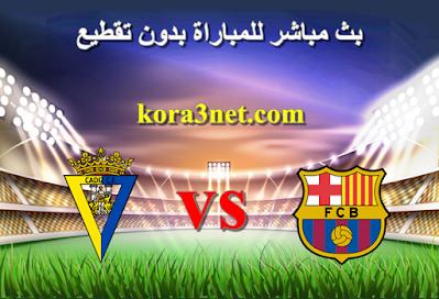 مباراة برشلونة وقادش
