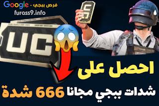 كيف احصل على شدات ببجي مجانا بـ 666 شدة كيف احصل على uc في ببجي مجانا كيف احصل على uc في ببجي كيف تحصل على uc مجانا كيف تحصل على uc كيف احصل على uc في ببجي لايت مجانا كيف احصل على uc في ببجي مجانا للايفون كيفية الحصول على uc في ببجي مجانا كيفية الحصول على uc في pubg كيفية الحصول على uc مجانا كيف تحصل على uc في ببجي مجانا كيفية الحصول على uc في ببجي مجانا 2020 كيفية الحصول على uc في ببجي كيفية الحصول على uc ببجي الحصول على uc ببجي كيف احصل على UC في ببجي مجانا تهكير شدات ببجي مجانا تهكير شدات ببجي مجانا 2021 شحن شدات_ببجي مجانا 2021 شحن شدات ببجي مجانا الموسم 16 شدات ببجي مجانا 2020 شحن شدات ببجي مجانا الموسم 14 شحن UC ببجي مجانا  فرص ببجي PUBG free us شحن شدات ببجي17 Pubguc2020 co مكافأت ببجي مجانا موسم 17 Pubg Mobile UC Free مجانا PUBG UC free 2020 Us com pubg