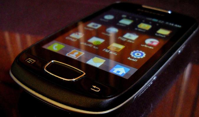 Aplikasi Paling Berguna Untuk Samsung Galaxy Mini