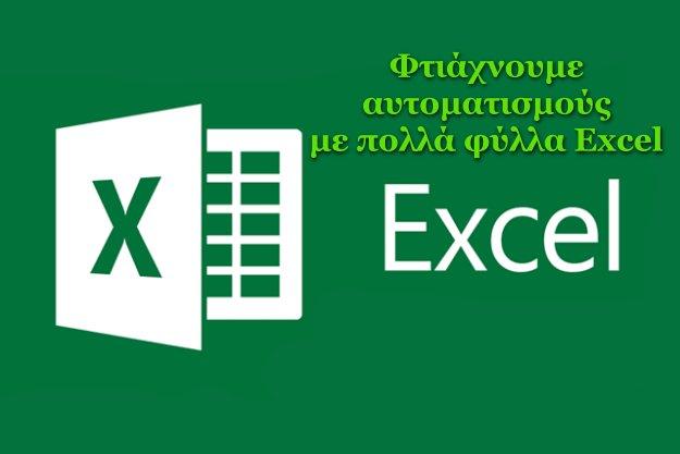 Microsoft Excel: Φτιάξε αυτοματισμούς από πολλά φύλλα εργασίας