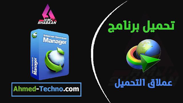 تحميل IDM كامل بالكراك 2021 كامل | تحميل internet download manager مفعل مدى الحياة