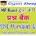 MP Board Question Bank – MPBSE  द्वारा Class 9th से 12th Students के लिए Question Bank (प्रश्न बैंक) जारी, mpbse की वेबसाइट से प्रश्न बैंक देखने की जानकारी.