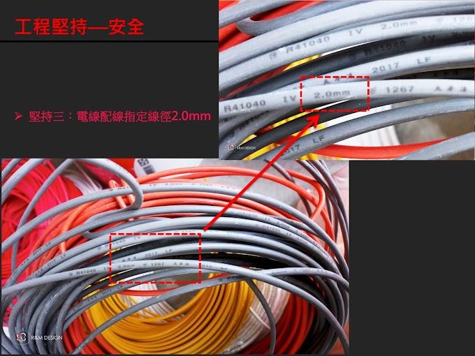 阜居工程品質堅持三:電線配線指定線徑2.0mm