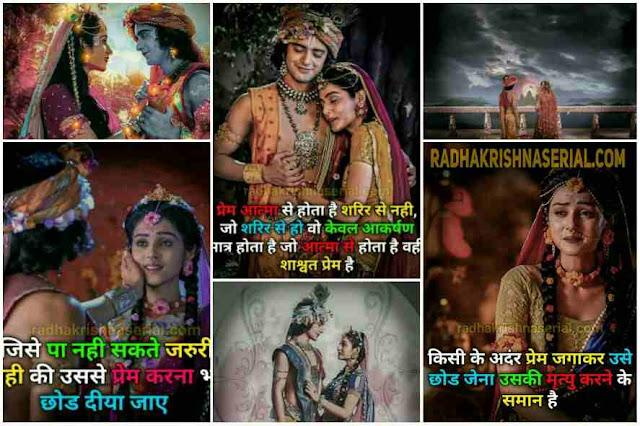 Love Quotes of radha krishna in hindi 2021 | Radha Krishna Serial