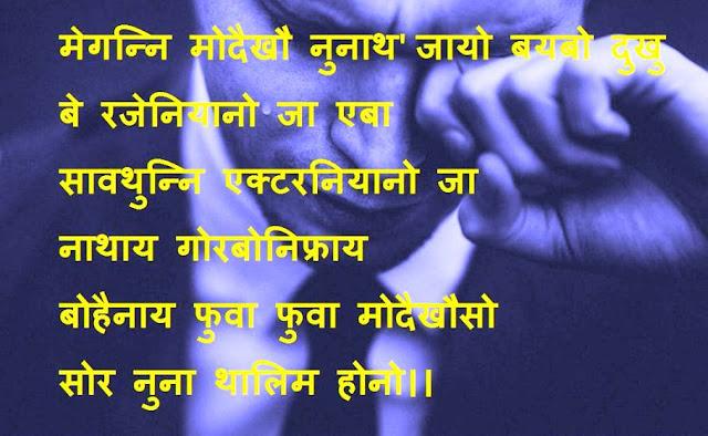 Bodo Sad Shayari, Bodo Shayari Images, Bodo Love Shayari