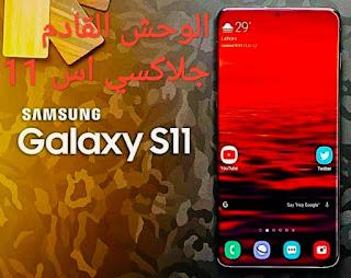سامسونج جلاكسي اس 11... مواصفات هاتف سامسونج القادم Galaxy s11.