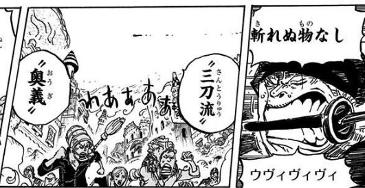 Mantera Agama Shinto pada manga dan anime
