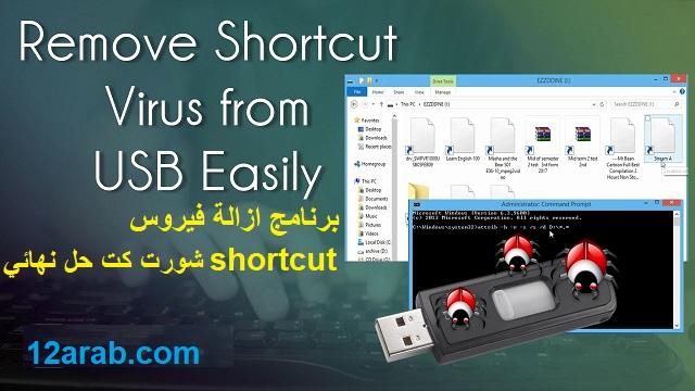 برنامج ازالة فيروس shortcut شورت كت حل نهائي