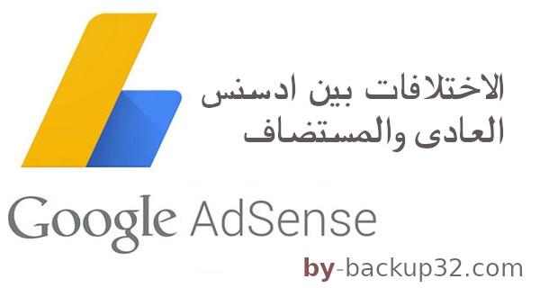 الاختلافات بين جوجل ادسنس العادى والمستضاف