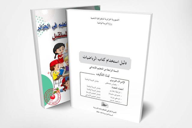 دليل إستخدام كتاب الرياضيات للسنة الرابعة إبتدائي الجيل الثاني