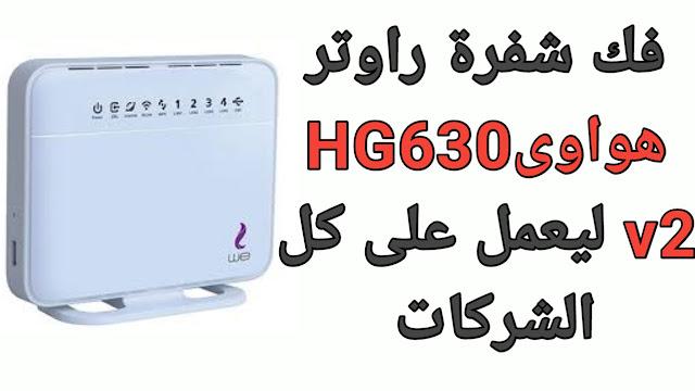 طريقة فك شفرة راوتر هواوى HG630 V2 ليعمل على جميع الشبكات