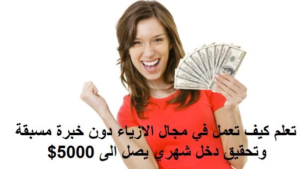 تعلم كيف تعمل في مجال الازياء دون خبرة مسبقة وتحقيق دخل شهري يصل الى 5000$