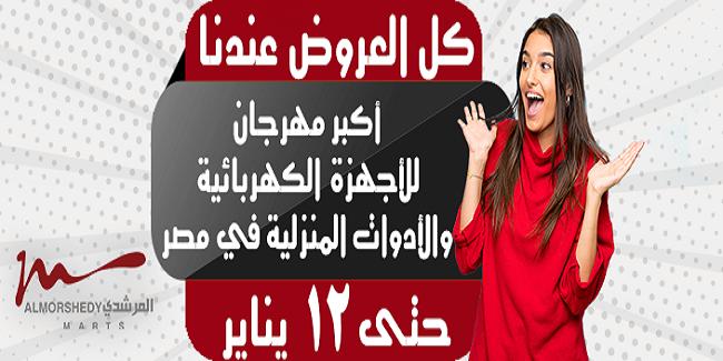 عروض المرشدى من 2 يناير حتى 12 يناير 2020 مهرجان التخفيضات
