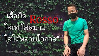 #RossoThailand #Rossoformen #RossoWoman #Rossokids #Rossoสนุกได้สบายด้วย #Rossoลึกซึ้งถึงสัดส่วนทุกเพศทุกวันตั้งแต่หัวจรดเท้า #RossoUnderwear #RossoTshirt