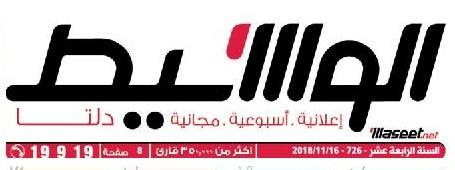 جريدة وسيط الدلتا عدد الجمعة 16 نوفمبر 2018 م