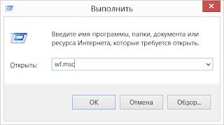 Диалог выполнить, открыть консоль управления windows firewall