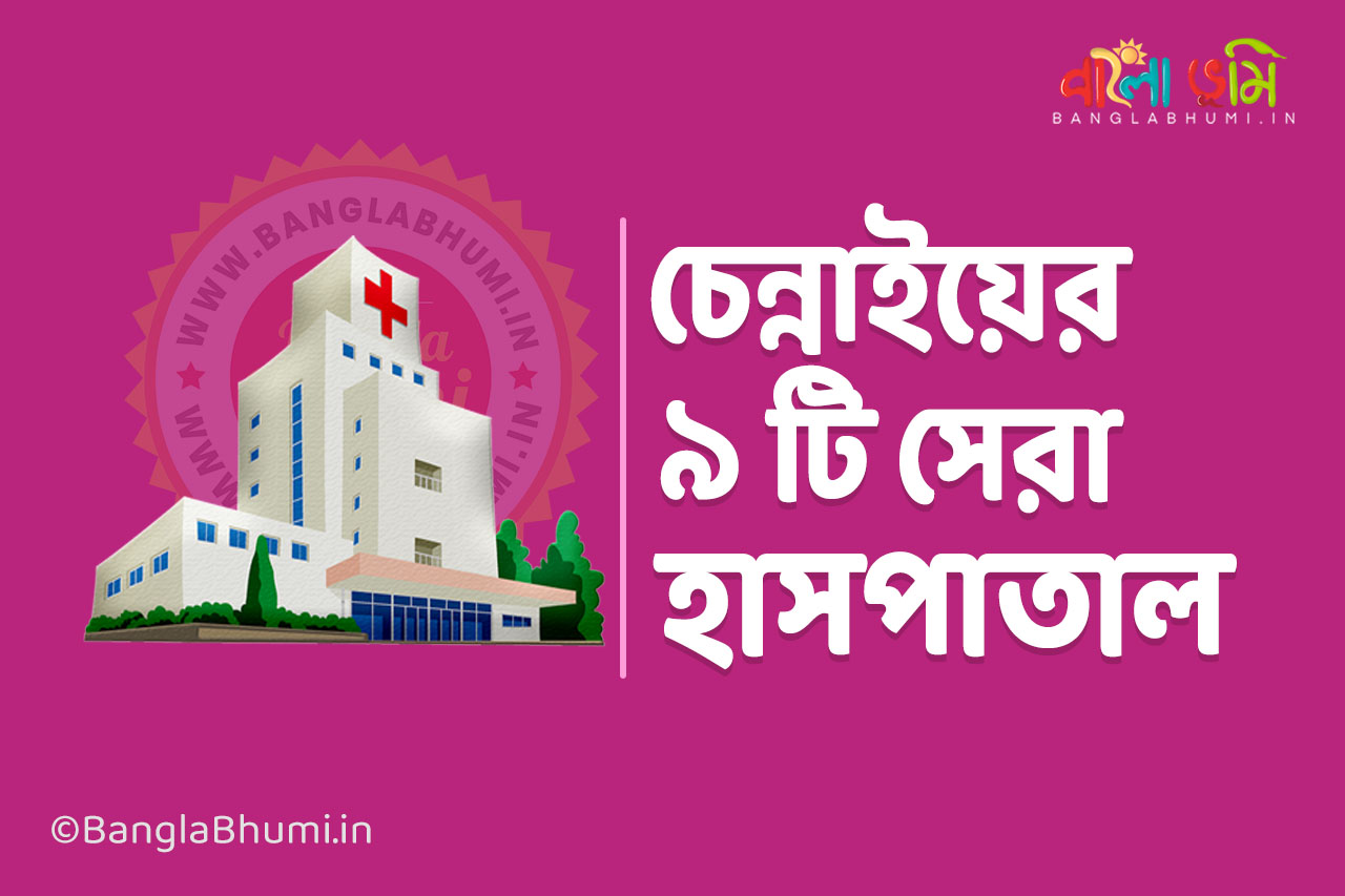 Know about Best 9 Hospital in Chennai