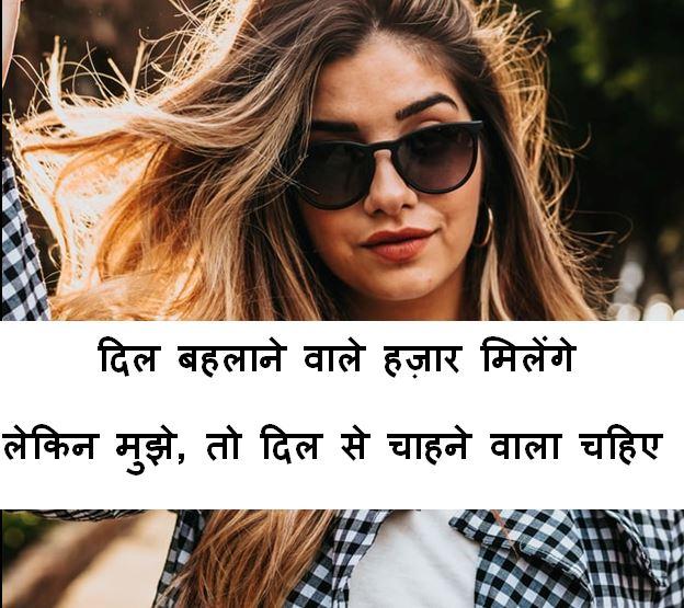 Facebook DP Love Shayari Download, Facebook DP Love Shayari Image