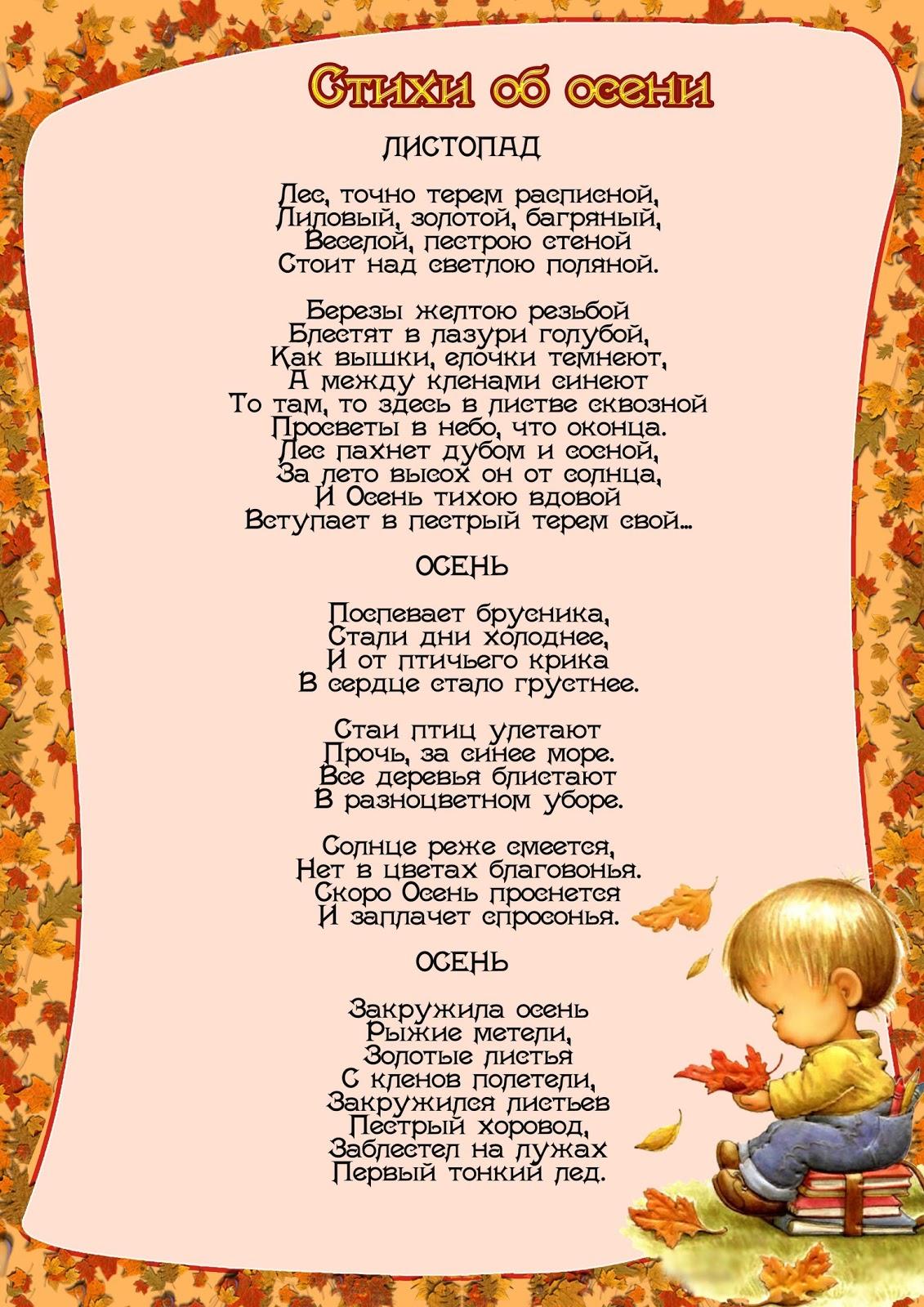 Стихи для осени в старшей группе детского сада